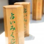 八坂神社みくじ